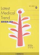 最新医療の動向 (暮らしと健康シリーズ・別冊)