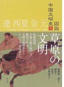 図説中国文明史 8 遼西夏金元