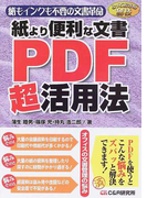 紙より便利な文書PDF超活用法 紙もインクも不要の文書革命 (とっておきの秘技)