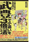 武豊で小遣いを3倍にする法 月額3万円を9万円に! 当印
