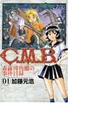 C.M.B.(月刊少年マガジンKC) 34巻セット(月刊少年マガジンKC)