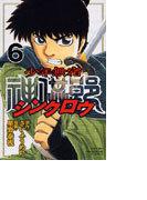 少年無宿シンクロウ(週刊少年マガジンKC) 6巻セット(少年マガジンKC)