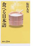 食べる日本語 (講談社+α新書)(講談社+α新書)