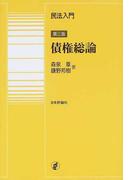 民法入門・債権総論 第3版