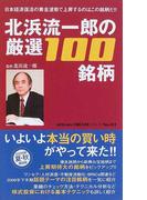 北浜流一郎の厳選100銘柄 日本経済復活の黄金波動で上昇するのはこの銘柄だ!! 夏・秋号 (oricon CREATEシリーズ)