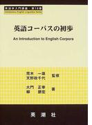 英語コーパスの初歩 (英語学入門講座)