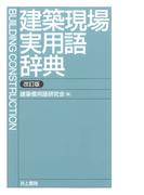 建築現場実用語辞典 改訂版