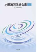水道法関係法令集 平成18年4月版