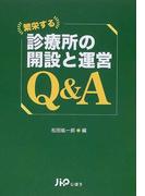 繁栄する診療所の開設と運営Q&A