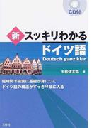 新スッキリわかるドイツ語 短時間で確実に基礎が身につく ドイツ語の構造がすっきり頭に入る