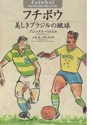 フチボウ 美しきブラジルの蹴球