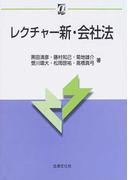 レクチャー新・会社法 (αブックス)
