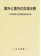 言外と言内の交流分野 小泉保博士傘寿記念論文集