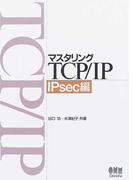 マスタリングTCP/IP IPsec編