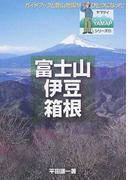 富士山・伊豆・箱根 (ヤマケイYAMAPシリーズ)