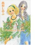 アルコール(ヤングユーコミックス) 3巻セット