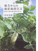 地方からの地産地消宣言 岡山から農と食の未来を考える