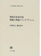 現代日本語文法現象と理論のインタラクション (ひつじ研究叢書)