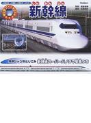 新幹線 JR東日本・JR東海・JR西日本・JR九州 (乗り物ワイドBOOK)