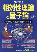 〈図解〉相対性理論と量子論 物理の2大理論が1冊でわかる本