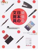 頑張る日本の文房具 ジャパニーズ定番ステーショナリーの実力 ワイド版 (シリーズ知・静・遊・具)