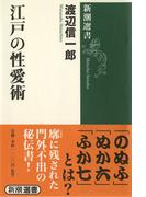 江戸の性愛術 (新潮選書)(新潮選書)