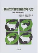 食品の安全性評価の考え方 畜産食品を中心に