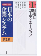 リーディングス日本の企業システム 第2期第1巻 組織とコーディネーション