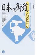 日本の街道ハンドブック 「旅ゆけば心たのしき」街道小事典 新版