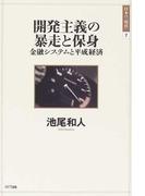 開発主義の暴走と保身 金融システムと平成経済 (日本の〈現代〉)