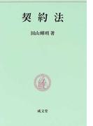 契約法 (民法要義)