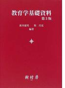 教育学基礎資料 第3版