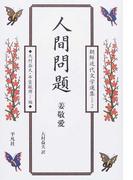 人間問題 (朝鮮近代文学選集)