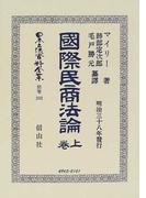 日本立法資料全集 別巻393 國際民商法論 上卷