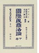 日本立法資料全集 別巻394 國際民商法論 下卷