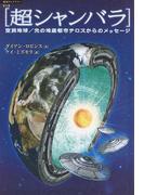 超シャンバラ 空洞地球/光の地底都市テロスからのメッセージ (超知ライブラリー)