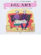 わたし大好き 認知症の人と・いっしょに声に出して読み・楽しむ絵本 (TWO−LAP BOOK)