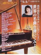 世界の名曲を弾いてみよう 西村由紀江のやさしいピアノレッスン (NHK趣味悠々)