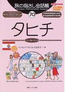 旅の指さし会話帳 70 タヒチ (ここ以外のどこかへ! アメリカ・オセアニア)