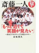 斎藤一人「もっと近くで笑顔が見たい」 成功と幸せがやってくる魔法のタネ