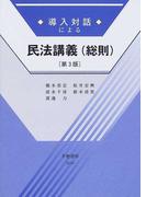 導入対話による民法講義〈総則〉 第3版 (導入対話シリーズ)