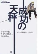 成功の天秤 人生も仕事も充実させるために (タヤマノベルスmotivationシリーズ)
