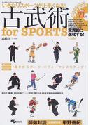 古武術for SPORTS いきなりスポーツが上手くなる!