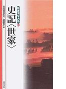 史記〈世家〉 (新書漢文大系)