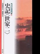 史記〈世家〉 2 (新書漢文大系)