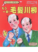 もう一本!毛髪川柳 日本文芸社の育毛絵本