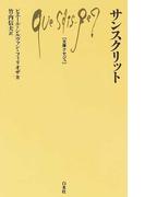 サンスクリット (文庫クセジュ)(文庫クセジュ)