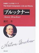 ブルックナー (作曲家・人と作品)
