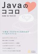 """Javaのココロ """"できる""""プログラマになるための111のアドバイス"""