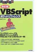 VBScriptポケットリファレンス 改訂版 (POCKET REFERENCE)